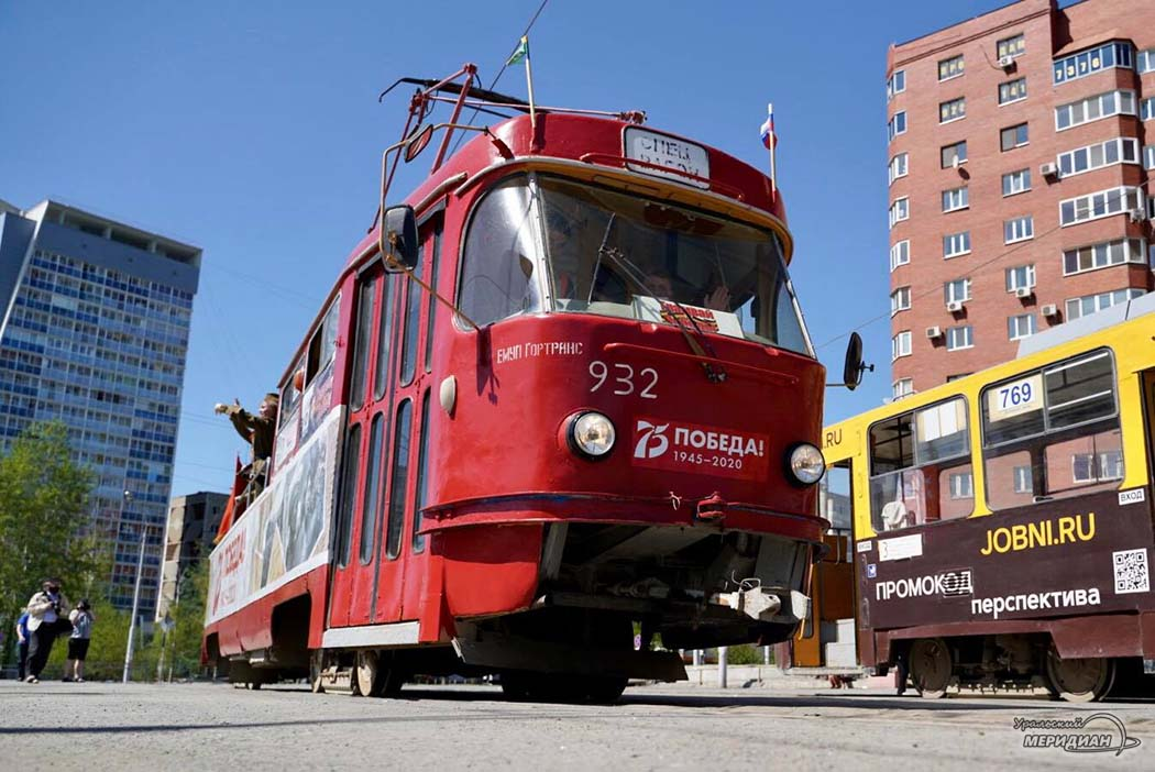 Трамвай Победы День Победы Екатеринбург 9 мая 2020