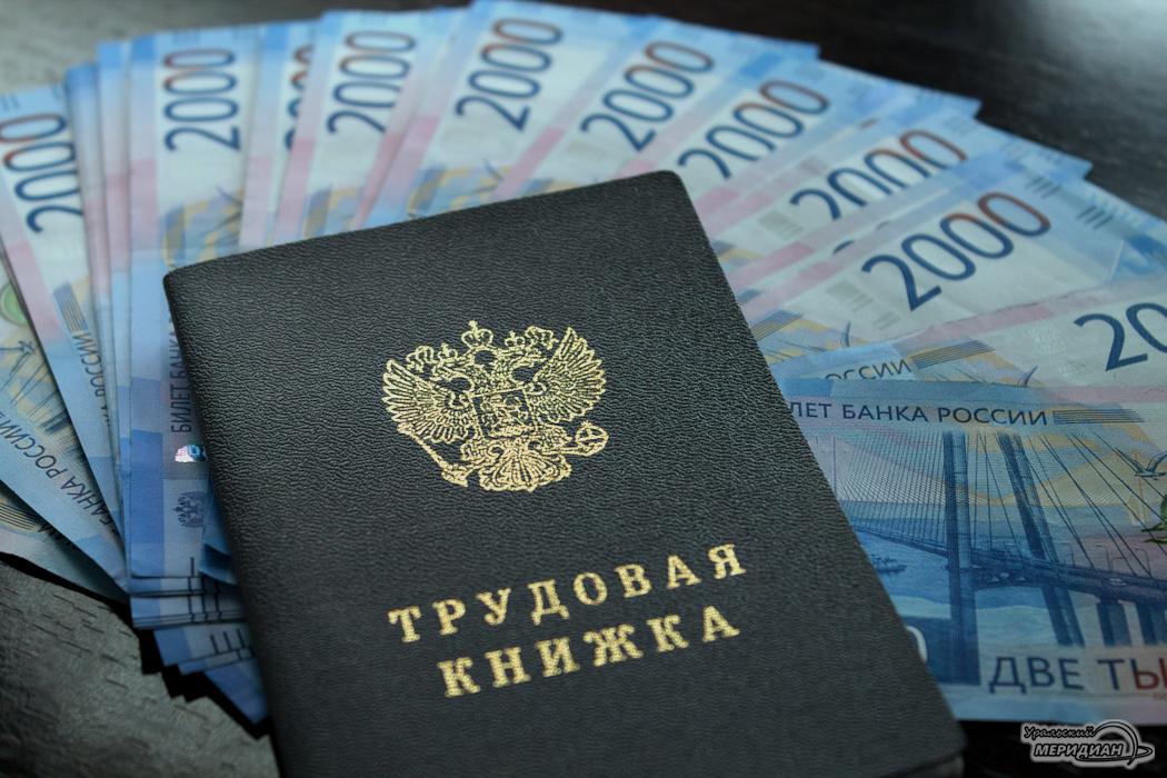Трудовая книжка деньги взятка