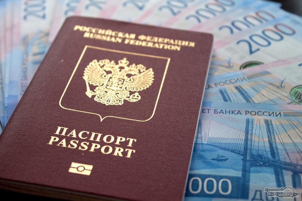 Загранпаспорт деньги миграция