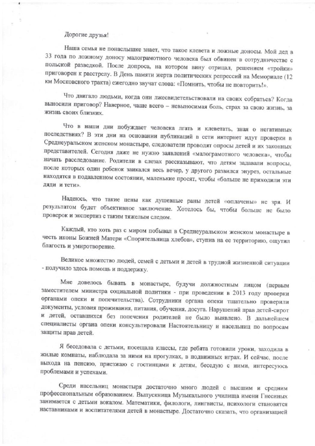 Заявление Лайковской1