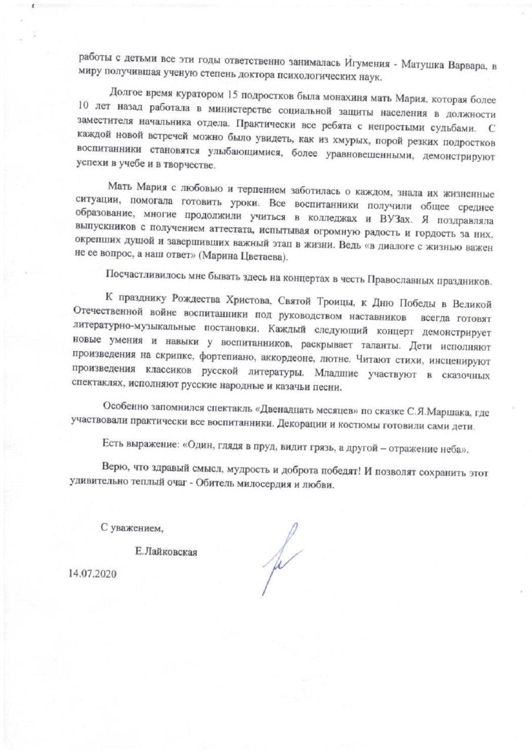 Заявление Лайковской2