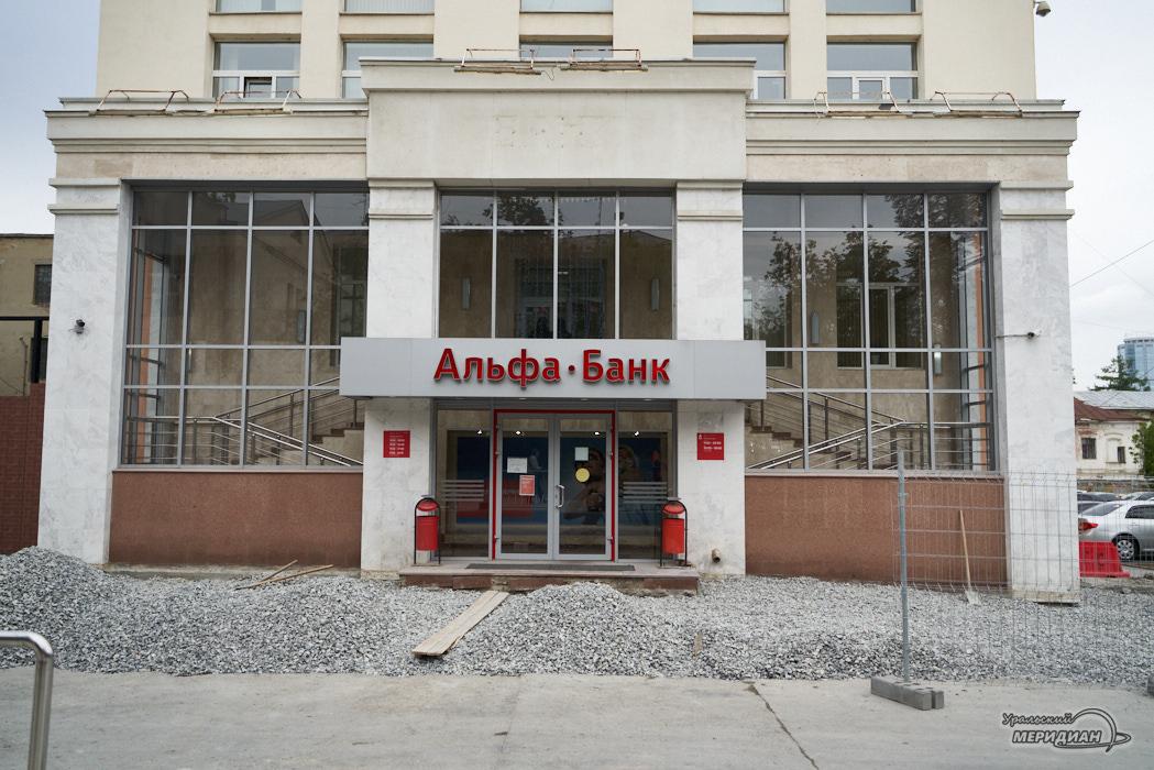 bank alfabank finansy