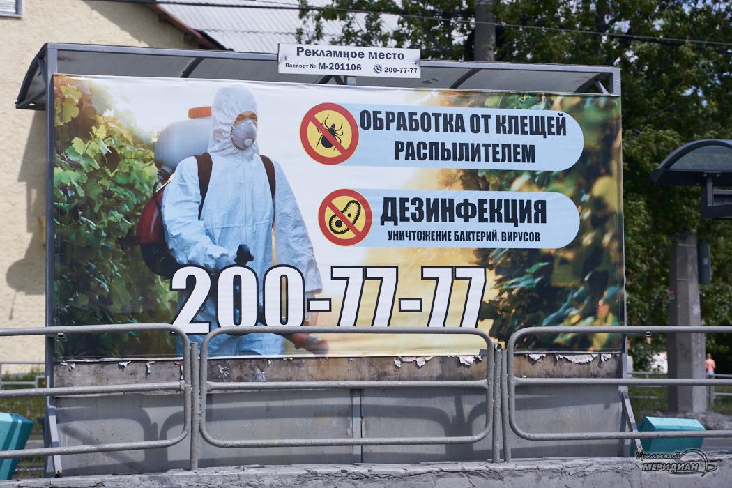banner dezinfekciya karantin obrabotka ot kleshhej reklama