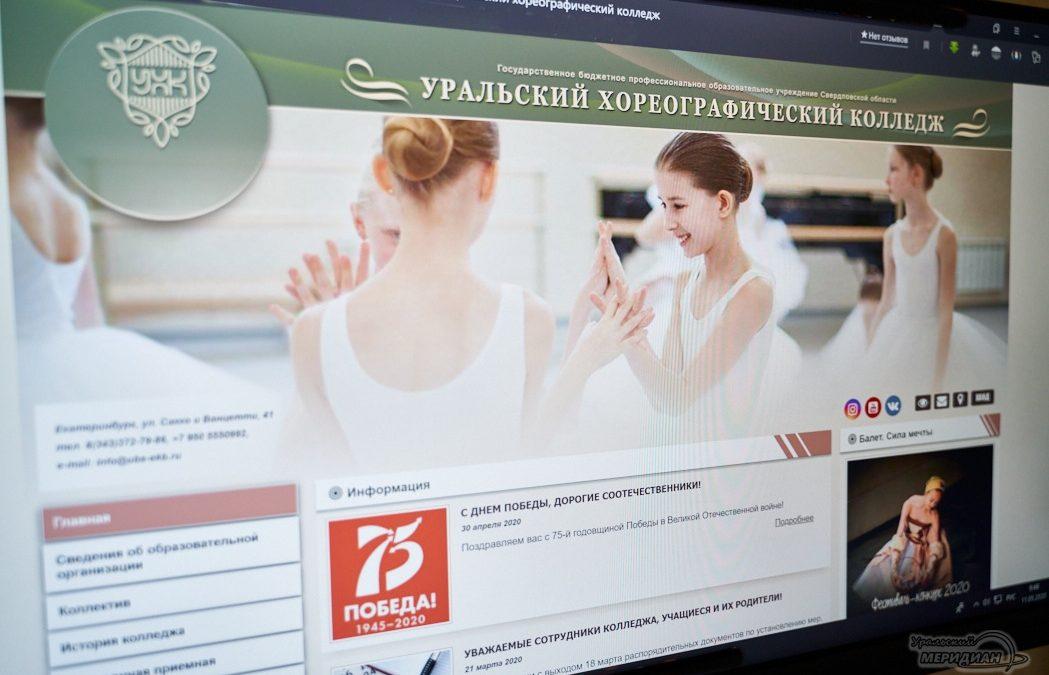 сайт Уральского хореографического колледжа