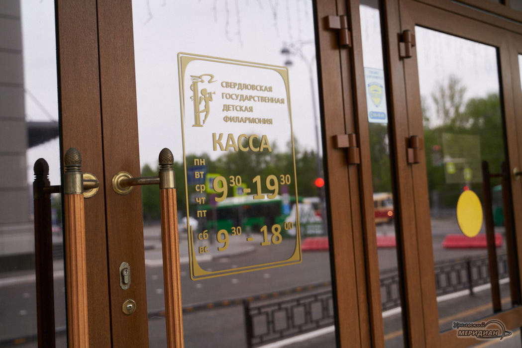 детская филармония Екатеринбург кассы