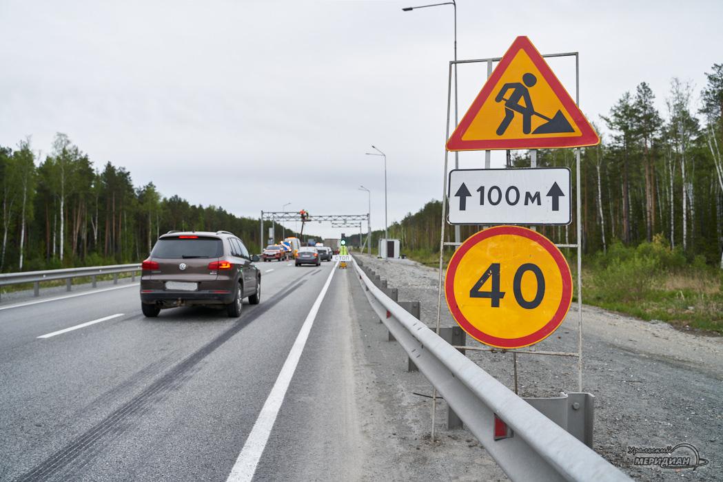 дорога ремонт дорожный знак