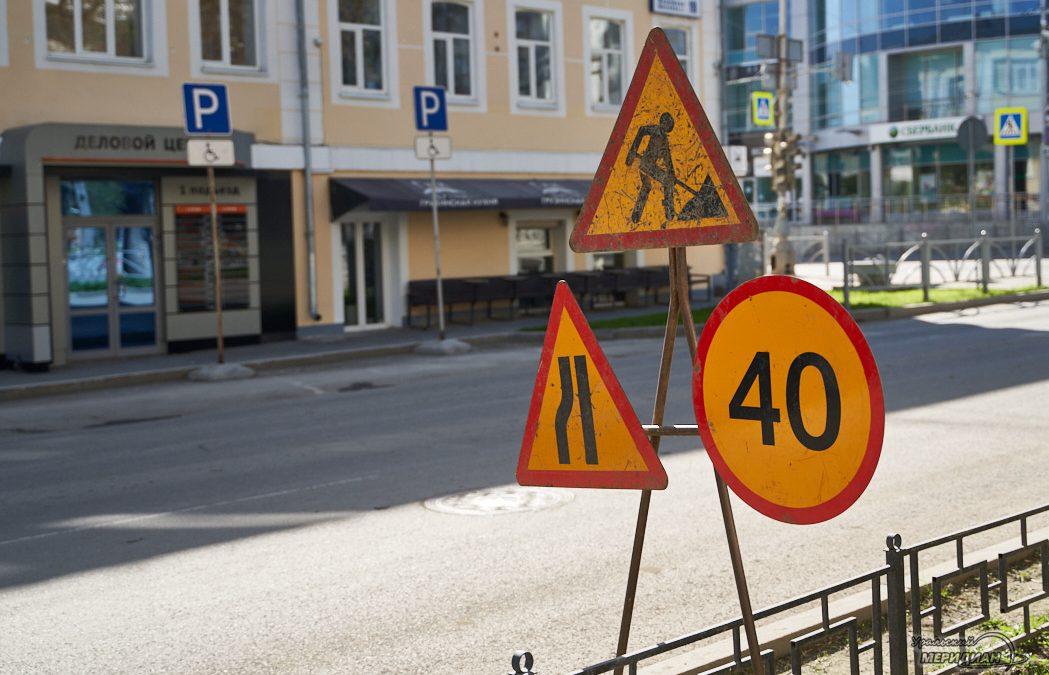 дорожные знаки ремонт дороги