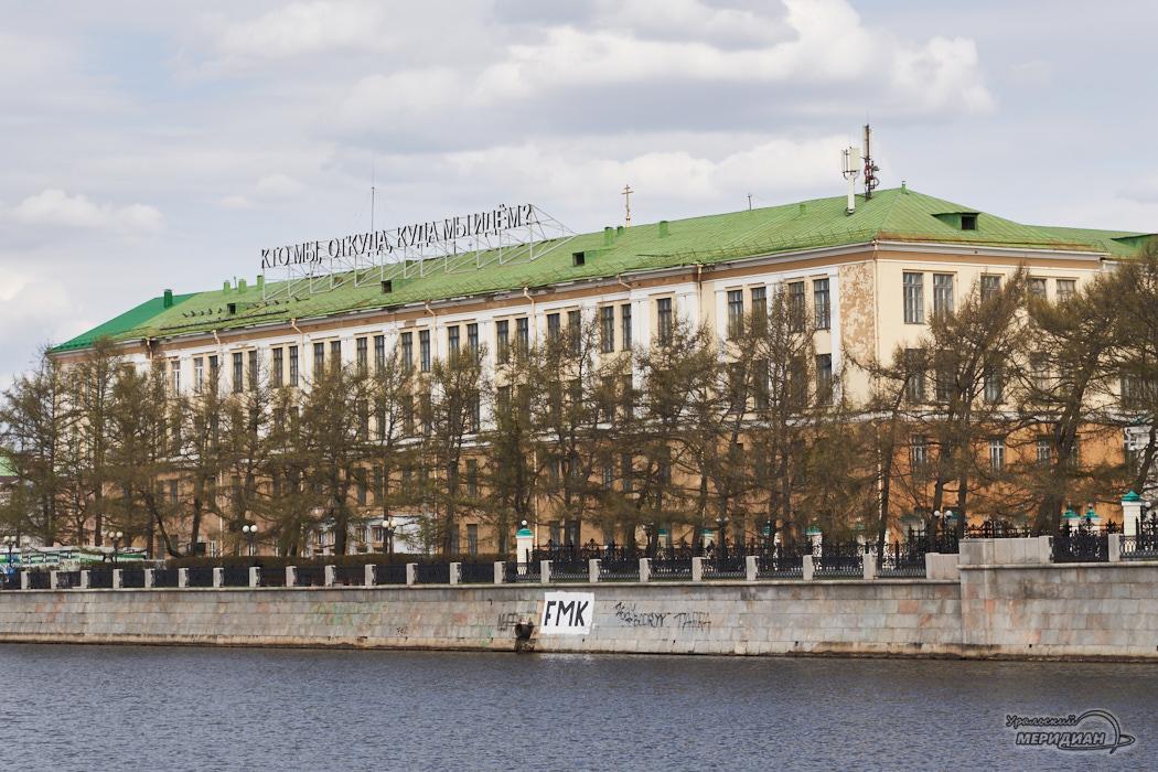 kto my otkuda i kuda idem tim radya priborostroitelnyj zavod Ekaterinburg 1