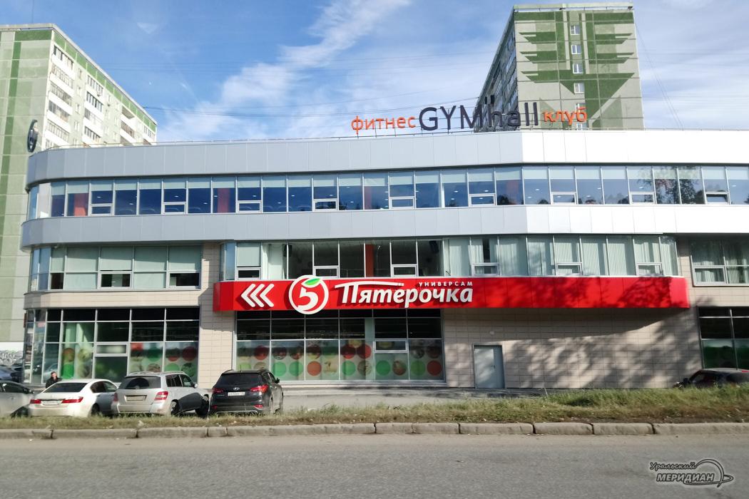 magazin pyaterochka produktyfitnes klub centr