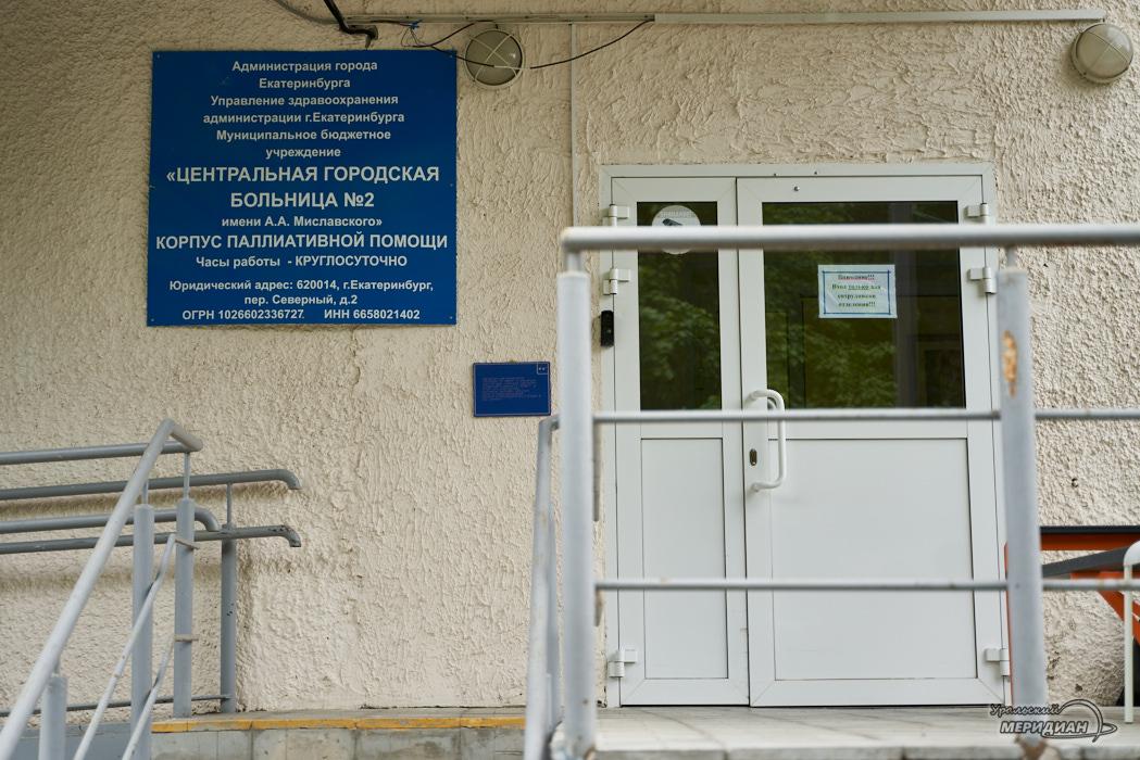 медицина больница цгб 2 екатеринбург