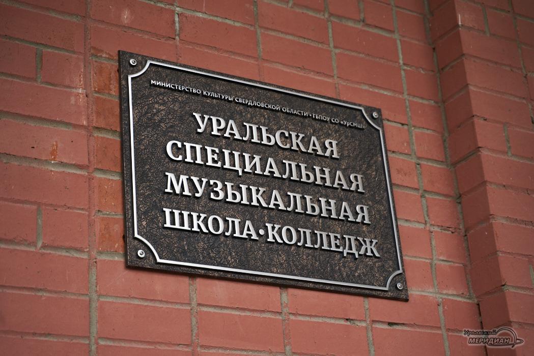 музыкальный колледж десятилетка Екатеринбург вывеска