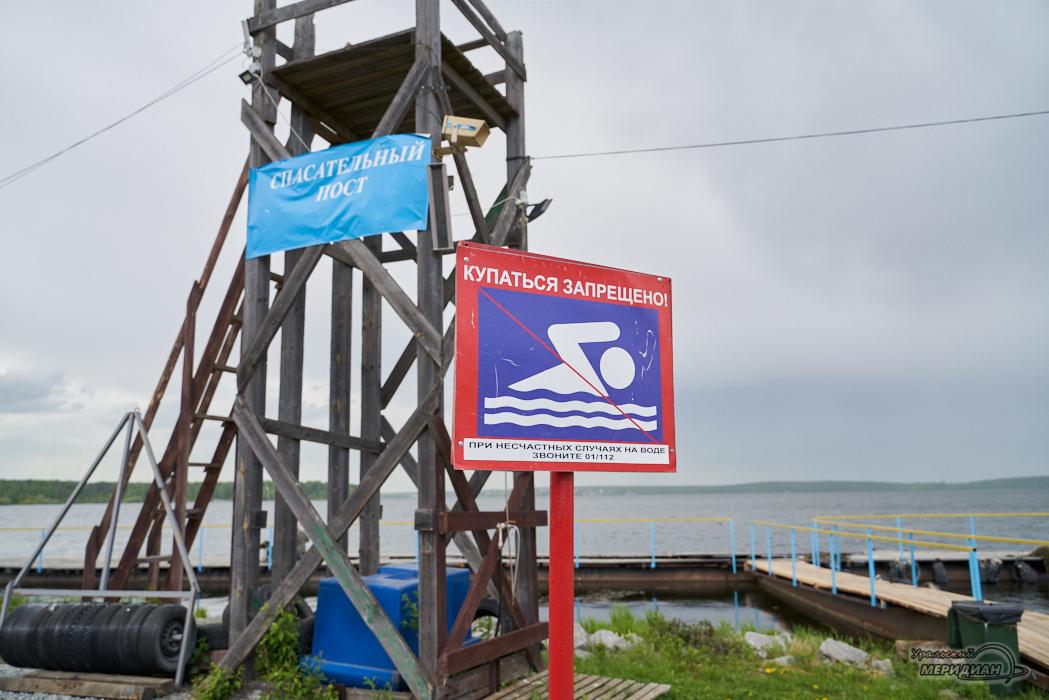 пляж спасательный пост купаться запрещено вывеска озеро шарташ