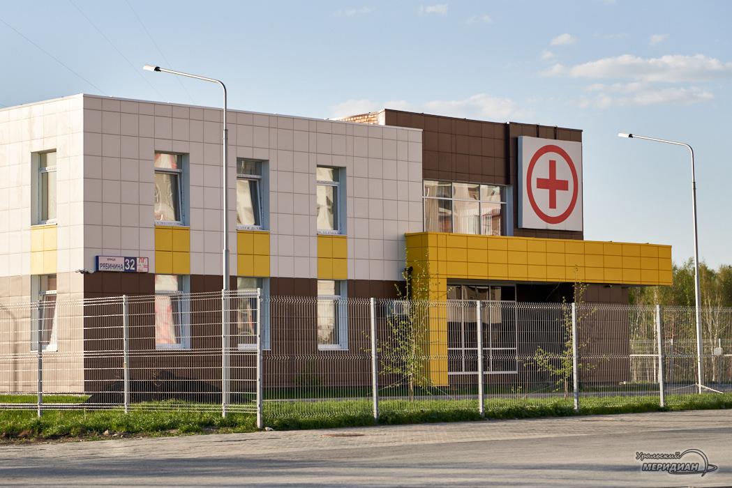 поликлиника больница академический Екатеринбург