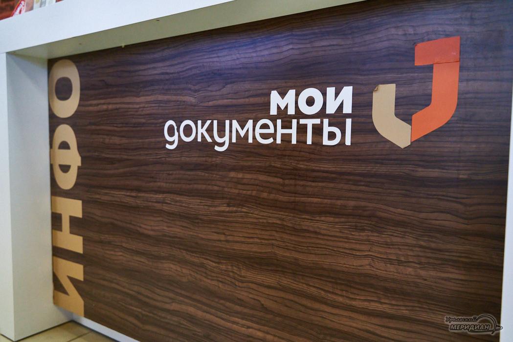 priem zayavlenij golosovanie po mestu nahozhdeniya MFC TIK Ekaterinburg 03