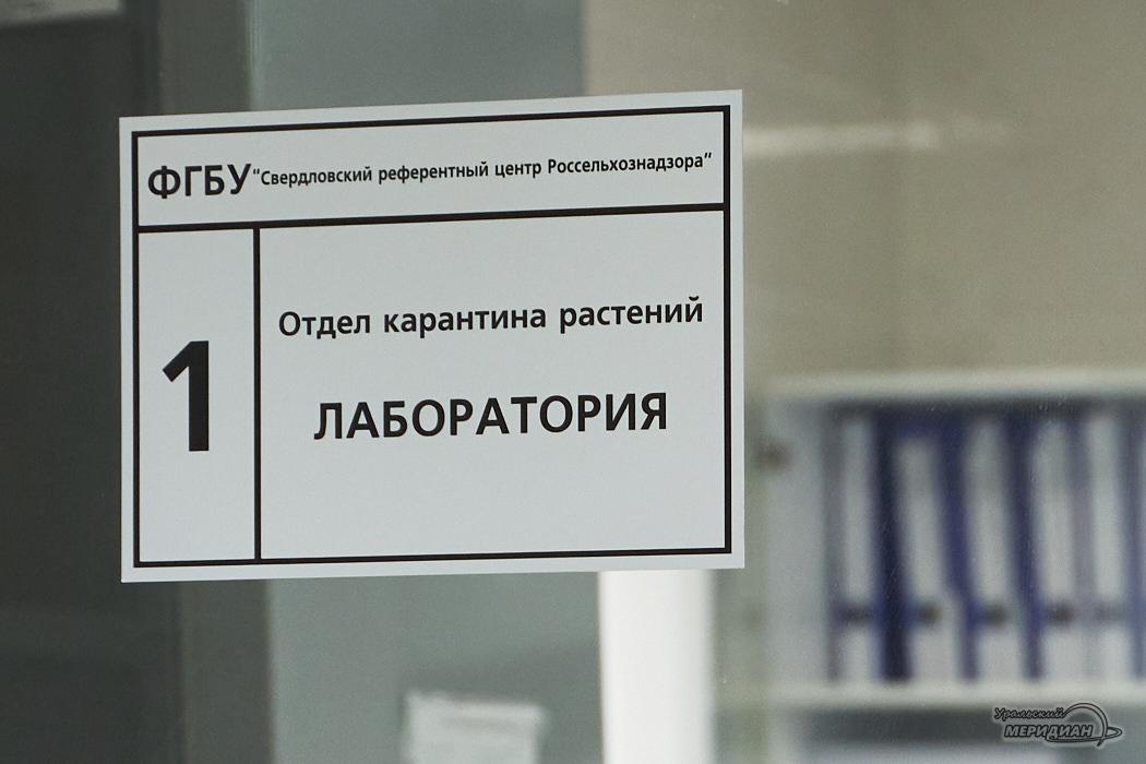 россельхознадзор лаборатория карантин растений вывеска Екатеринбург