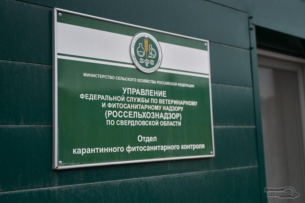 россельхознадзор управление вывеска Екатеринбург