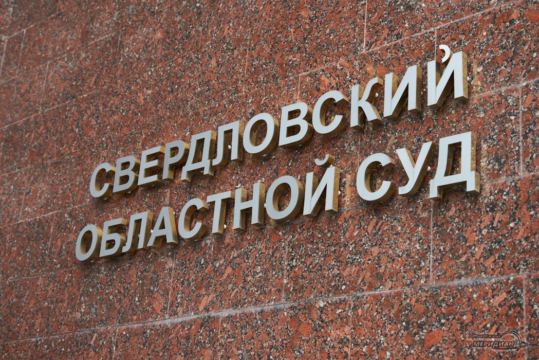 sud dvorec pravosudiya Ekaterinburg 1