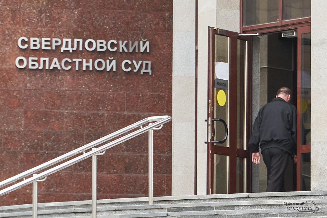 sud dvorec pravosudiya Ekaterinburg 10