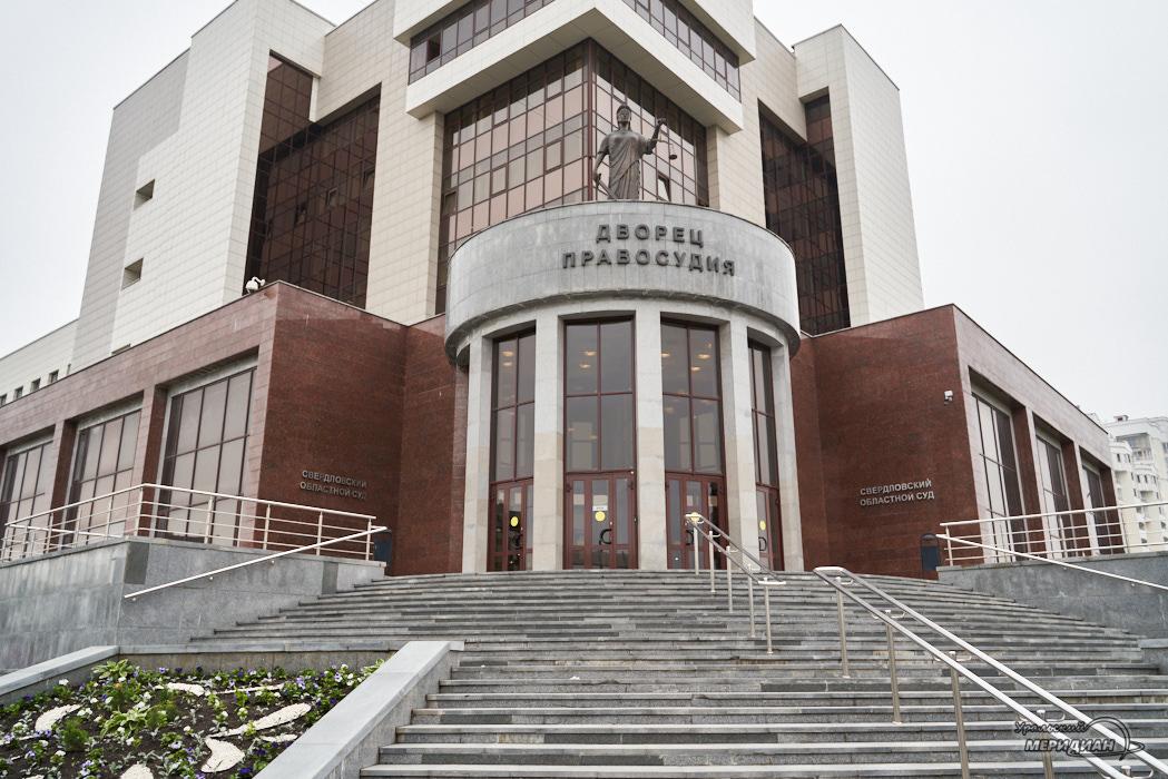 sud dvorec pravosudiya Ekaterinburg 2