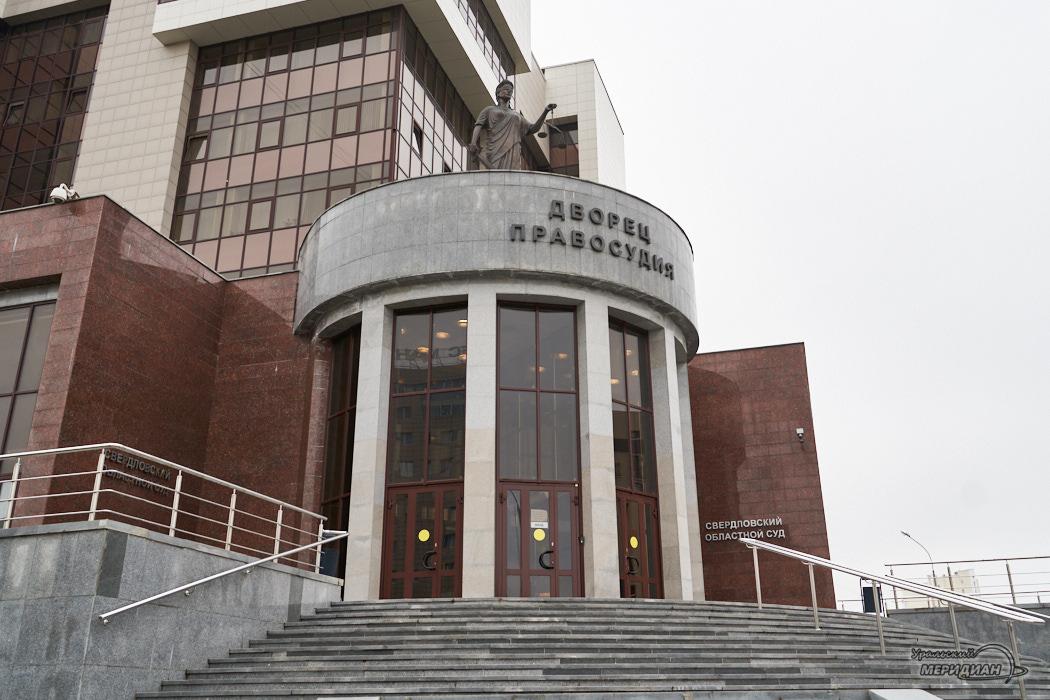 sud dvorec pravosudiya Ekaterinburg 4
