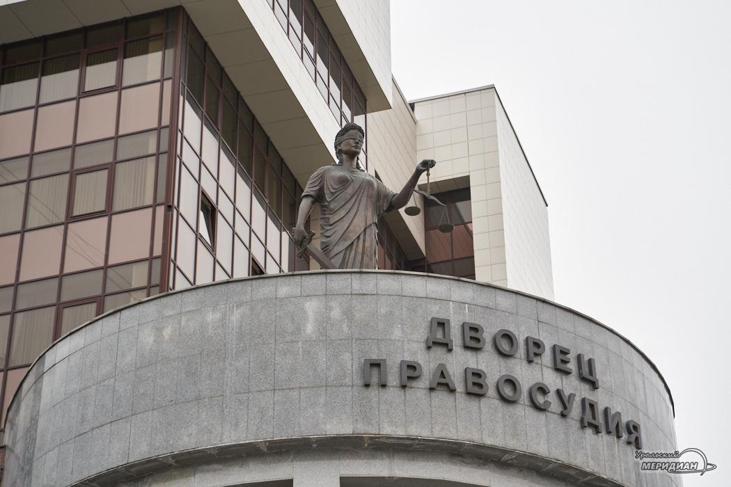 sud dvorec pravosudiya Ekaterinburg 5
