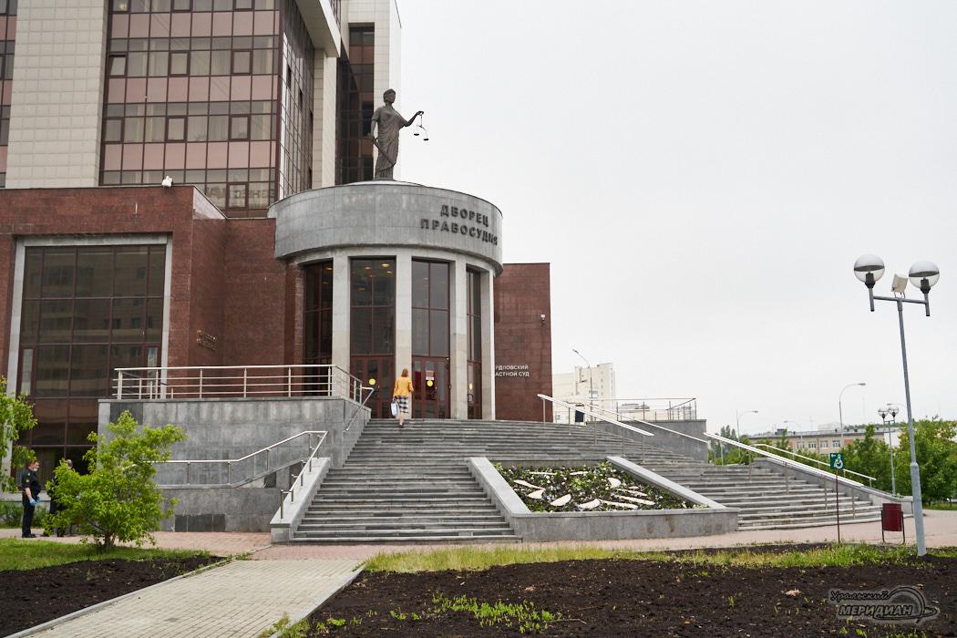 sud dvorec pravosudiya Ekaterinburg 7