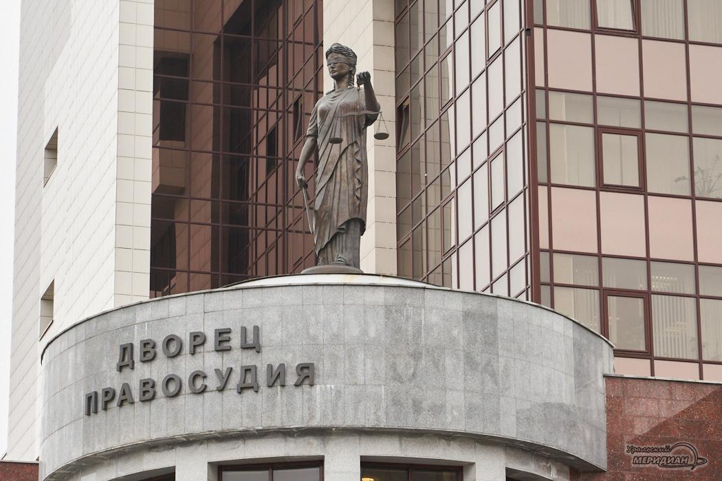 sud dvorec pravosudiya Ekaterinburg 9