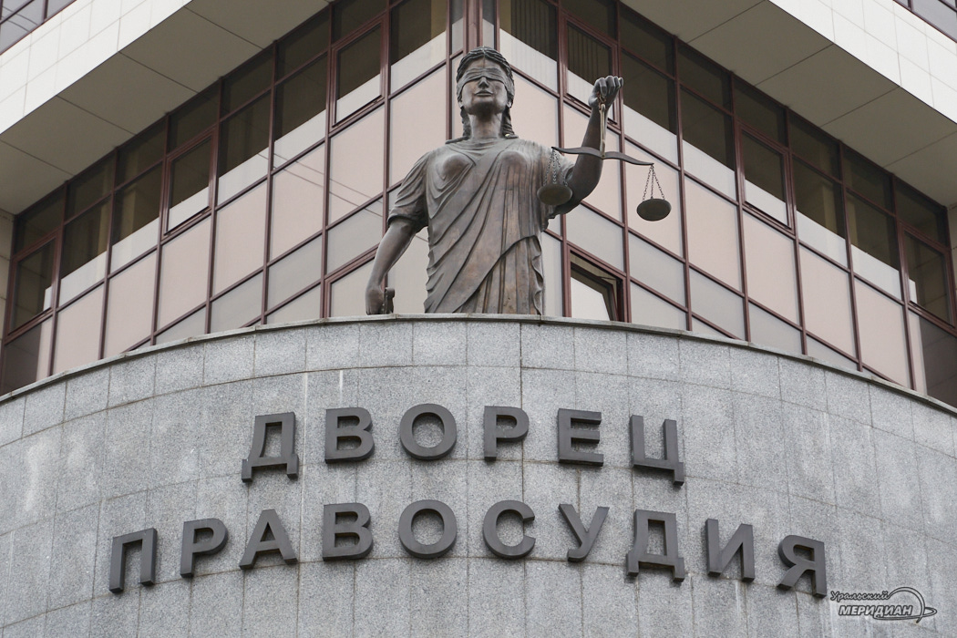 sud dvorec pravosudiya Ekaterinburg