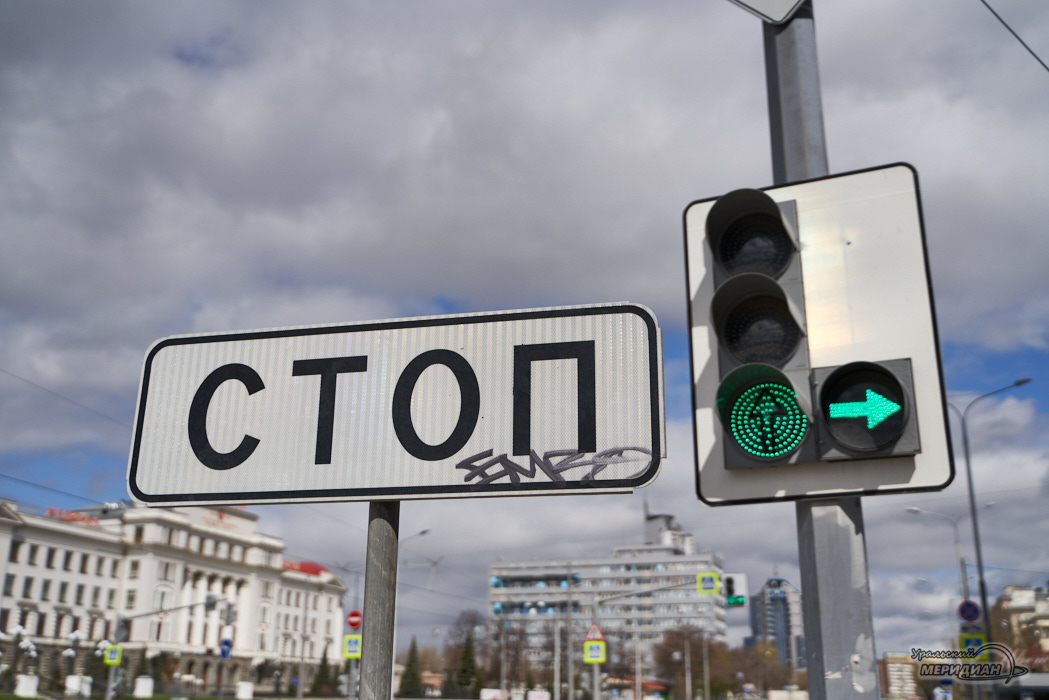 светофор зеленый стоп