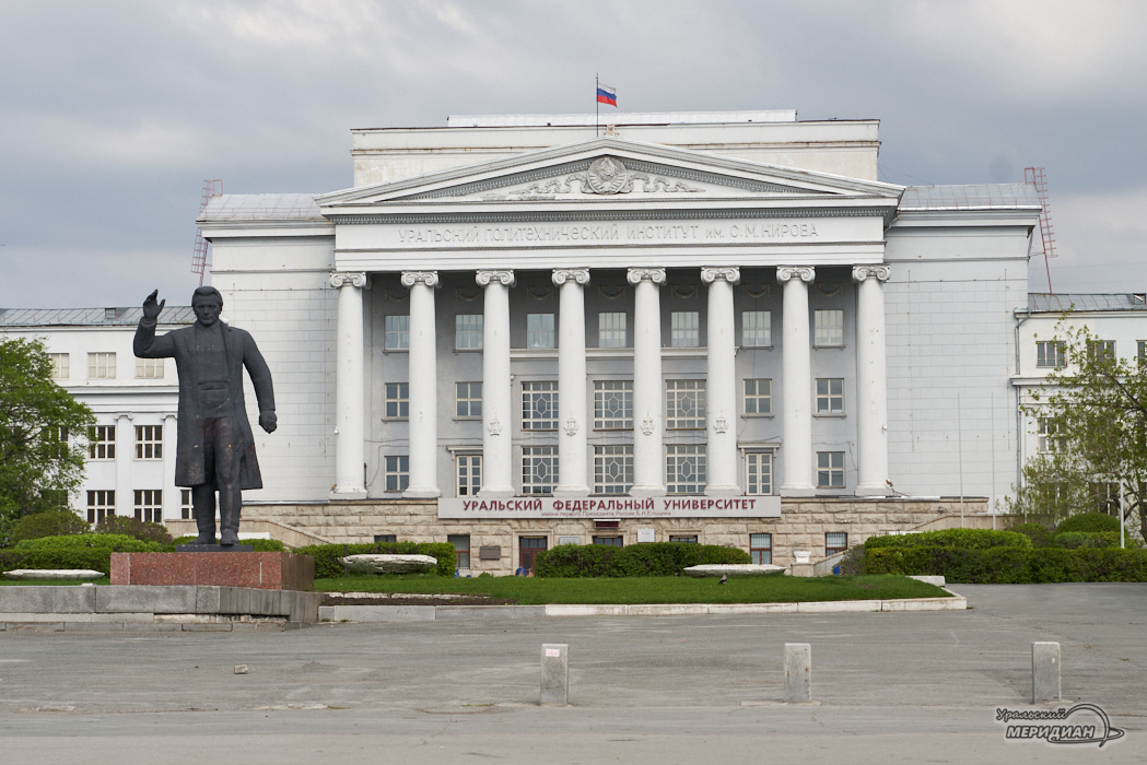 упи урфу вуз университет Екатеринбург