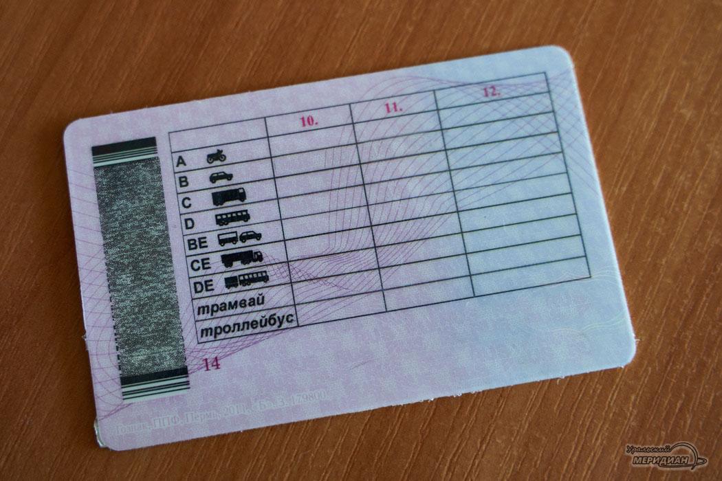 водительские права удостоверение
